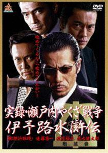実録・瀬戸内やくざ戦争 伊予路水滸伝(DVD)