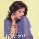 《送料無料》夏木マリ/決定版 夏木マリ(CD)