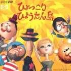 (オムニバス) ひょっこりひょうたん島 ヒット・ソング・コレクション(オリジナル版 CD2枚組 全60曲)(CD)