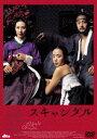 スキャンダル(DVD) ◆20%OFF!