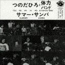 つのだひろと体力バンド / サマー・サンバ(完全限定生産盤) [CD]