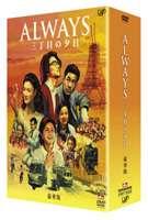 ★サマーセールALWAYS 三丁目の夕日 豪華版(DVD) ◆25%OFF!