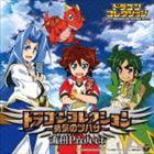 流田Project/ドラゴンコレクション〜勇気のツバサ〜(CD)