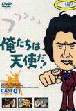 俺たちは天使だ! VOL.1(DVD) ◆25%OFF!