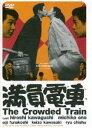 満員電車(DVD) ◆20%OFF!