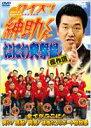 クイズ!紳助くん 〜なにわ突撃隊 傑作選〜(DVD) ◆20%OFF!
