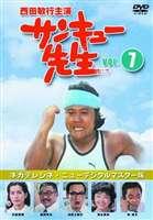 サンキュー先生 VOL.7 (最終巻)(DVD)