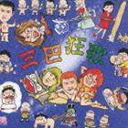 まりちゃんズ / 三巴狂歌 [CD]