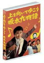 上を向いて歩こう坂本九物語(DVD) ◆20%OFF!