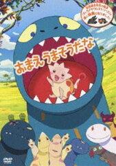 おまえうまそうだな(DVD) ◆20%OFF!