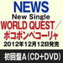 NEWS/WORLD QUEST/ポコポンペコーリャ(初回盤A/CD+DVD)(CD)