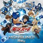 Rey / TVアニメ 獣旋バトル モンスーノOP主題歌:: MONSUNO! [CD]