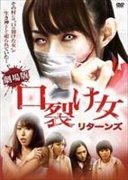 口裂け女 リターンズ(DVD)