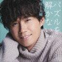 川上大輔 / パズルを解かないで(豪華盤/CD+DVD) [CD]