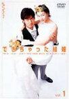 できちゃった結婚 Vol.1 [DVD]