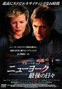 ニューヨーク 最後の日々 スペシャル・エディション(DVD) ◆20%OFF!