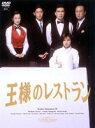 王様のレストラン DVD-BOX(DVD) ◆20%OFF!