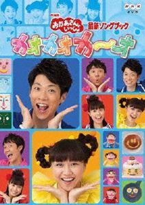 NHK おかあさんといっしょ 最新ソングブック カオカオカ〜オ [DVD]