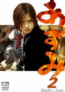 あずみ2 Death or Love(DVD) ◆20%OFF!