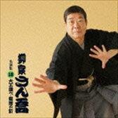 柳家さん喬/柳家さん喬 18::大工調べ/粗忽の釘(CD)