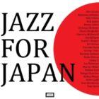 《送料無料》ジャズ・フォー・ジャパン~東日本大震災被災者支援CD~(CD)