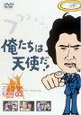 俺たちは天使だ! VOL.3(DVD)