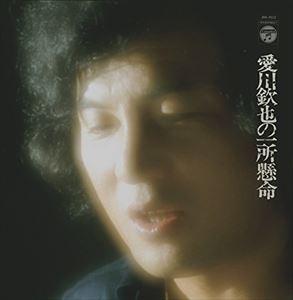 《送料無料》愛川欽也/愛川欽也の一所懸命(オンデマンドCD)(CD)