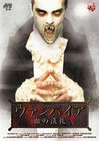 ヴァンパイア 血の洗礼(DVD)