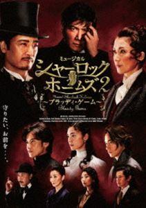 ミュージカル「シャーロックホームズ2〜ブラッディ・ゲーム〜」B ver. エドガー役/良知真次…