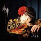 《送料無料》小林未郁/糸車(CD)
