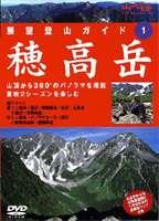 【DVD】 展望登山ガイド シリーズ
