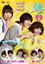 三姉妹 DVD-BOX I(DVD) ◆20%OFF!