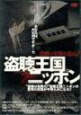 盗聴王国ニッポン 〜盗聴の実態を追え!〜(DVD) ◆20%OFF!