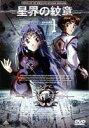 星界の紋章 VOL.1(DVD)