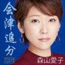 森山愛子 / 会津追分(スペシャル・パッケージ)(CD+DVD) [CD]