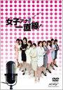 【ワゴンセール】女子アナ一直線! DVD-BOX(DVD) ◆30%OFF!