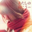 aiko/あたしの向こう(初回仕様)(CD)