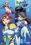 舞-乙HiME 0〜S.ifr〜 3(DVD)