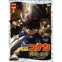 劇場版 名探偵コナン 戦慄の楽譜(フルスコア)(通常版)(DVD) ◆20%OFF!