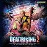 《送料無料》(ゲーム・ミュージック) デッドライジング2 オリジナルサウンドトラック(CD)