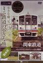 小さな轍、見つけた!ミニ鉄道の小さな旅(関東編) 関東鉄道<ベッドタウンのディーゼル列車>(...