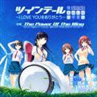 青SHUN学園 / ツインテール-I Love youをありがとう(コラボ盤) [CD]