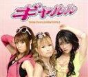 ギャルル/Boom Boom めっちゃマッチョ!(通常盤)(CD)