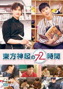 東方神起の72時間 [DVD]
