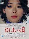 おしまいの日。(DVD) ◆20%OFF!
