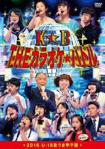 THE カラオケ★バトル 2016 U-18歌うま甲子園(DVD)
