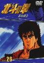 北斗の拳 Vol.26 (最終巻) ◆20%OFF!