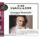 ジョルジュ・ムスタキ / 私の孤独〜ジョルジュ・ムスタキ・ベスト・セレクション(SHM-CD) [CD]