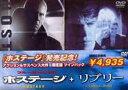 「ホステージ」+「リプリー」ツインパック(初回限定生産)(DVD) ◆20%OFF!