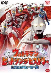 ウルトラマンヒットソングヒストリーレジェンドヒーロー編 DVD